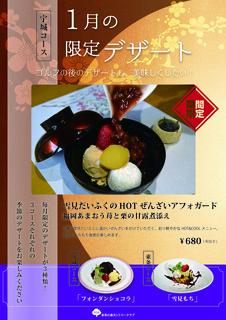 1月のデザートメニュー_宇城.jpg