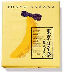 2.24東京バナナ�A.jpg