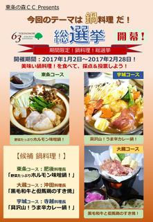 2016-17鍋料理総選挙v1.1.jpg