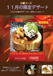 2016年11月【大蔵デザート】スフレロールv1.2.jpg