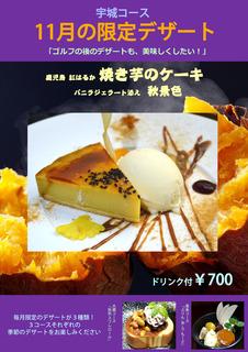 2016年11月【宇城デザート】焼き芋ケーキv1.2.jpg