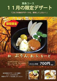 2016年11月【東条デザート】プリンアラモードv1.2.jpg