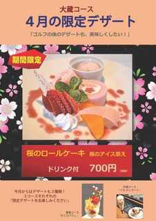 2016年4月【大蔵デザート】桜のロールケーキv1.jpg