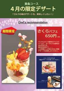 2016年4月【東条デザート】さくらパフェv1.jpg