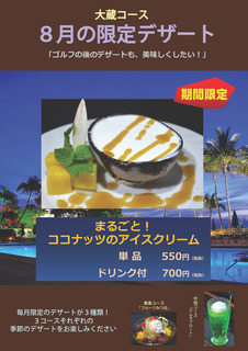 2016年8月【大蔵デザート】ココナッツv1.1.jpg