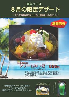 2016年8月【東条デザート】クリームみつ豆v1.1.jpg