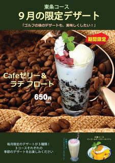 2016年9月【東条デザート】Cafeゼリーフロートv1.1.jpg