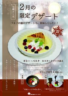 2月のデザートメニュー_大蔵.jpg