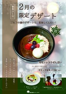 2月のデザートメニュー_東条.jpg