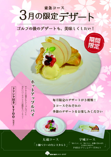 3月のデザートメニュー_東条.jpg