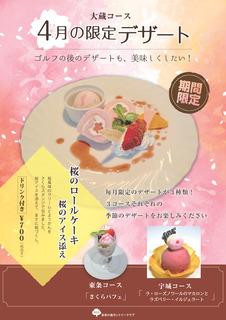 4月のデザートメニュー_大蔵.jpg