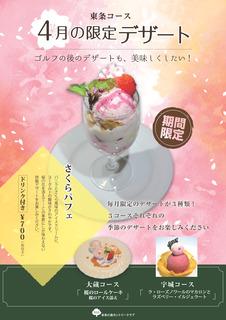4月のデザートメニュー_東条v1.2.jpg