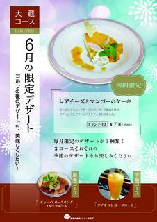 6月のデザートメニュー_大蔵.jpg