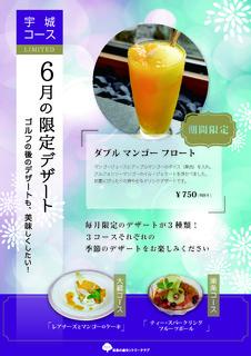 6月のデザートメニュー_宇城.jpg