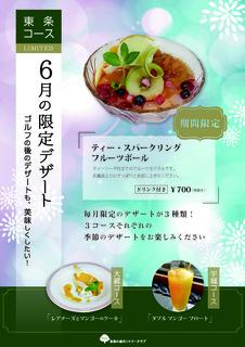 6月のデザートメニュー_東条.jpg