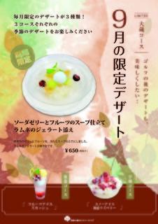 9月のデザートメニュー_大蔵.jpg