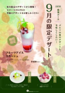 9月のデザートメニュー_東条.jpg