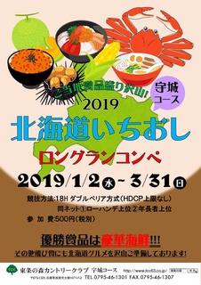 宇城1月-北海道いちおしロングランコンペ2-001.jpg