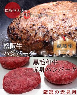 松坂牛ハンバーグ�A.jpg