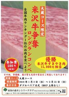 米沢牛ロングランコンペ-001.jpg