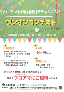 TIチャレンジ ワンオン (4).jpg